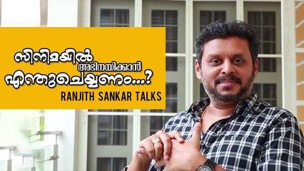 Ranjith Sankar Talks - സിനിമയിൽ അഭിനയിക്കാൻ എന്ത് ചെയ്യണം..??