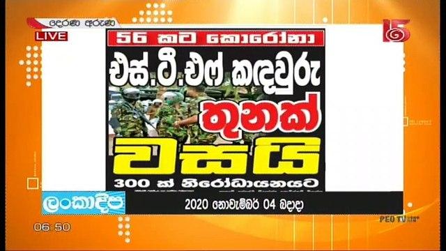 Derana Aruna 04-11-2020
