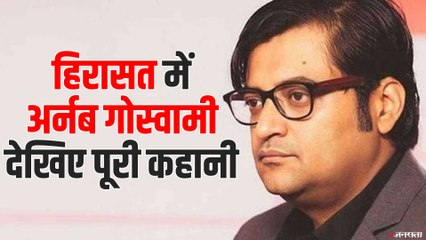 R भारत के Arnab Goswami हिरासत में, जानिए Mumbai Police ने क्यों पकड़ा? | Arnab Goswami Arrested