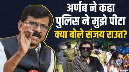 Arnab Goswami की गिरफ्तारी पर संजय राउत ने कहा- बदले की भावना से काम नहीं करती है शिवसेना सरकार !
