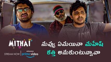 నువ్వు ఏమయినా మహేష్ కత్తి అనుకుంటున్నావా | Mithai Movie Streaming On Amazon Prime