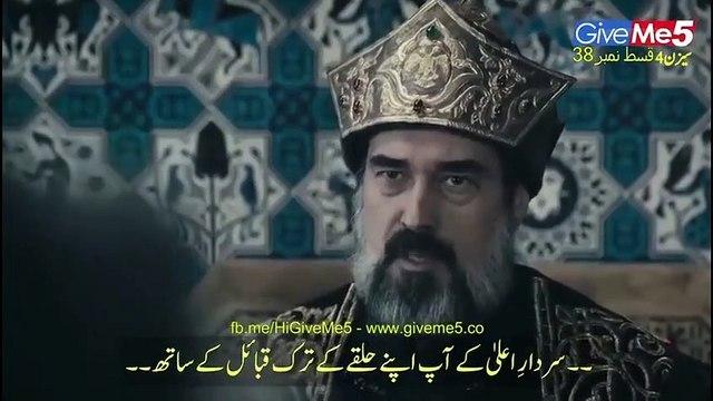 Ertugrul Ghazi season 4 - Urdu Subtitles /  Episode 38
