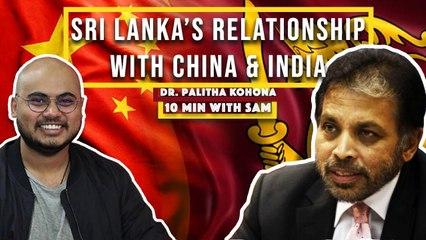 Future of Sri Lanka-China ties | Dr. Palitha Kohona, Sri Lanka's ambassador to China | 10 Mins with SAM