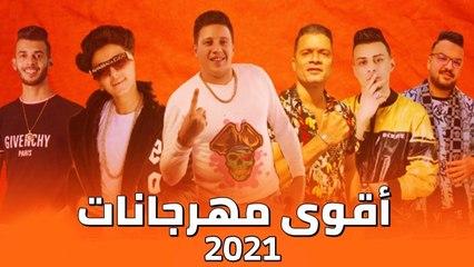 اقوي مهرجانات 2021
