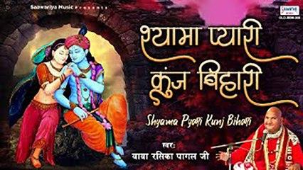 श्यामा प्यारी कुञ्ज बिहारी - Shyama Pyari Kunj Bihari - Baba Rasika Pagal Ji - Saawariya