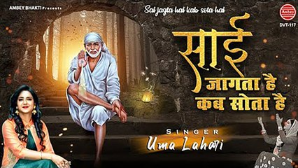 साई जागता है कब सोता है - साई भजन - Uma Lehri - Shirdi Wale Sai Baba - Ambey bhakti