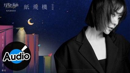 金玟岐【紙飛機】Official Lyric Video - 電視劇《月光變奏曲》插曲