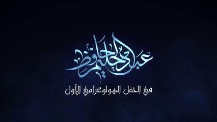 الليلة وغدا في دبي أوبرا، أول حفل للعندليب عبد الحليم حافظ بتقنية الهولوجرام،