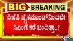 BJP High Command Spoke To CM Yediyurappa Over Current Political Developments..!?