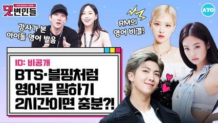 BTS RM의 영어선생님은 OOO?…아이돌 영어실력의 비밀  댓변인들 AYO 에이요 Reaction