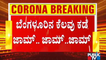 Traffic Jam At Several Places In Bengaluru Amid Lockdown | Ground Report