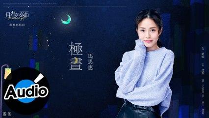 馬思惠【極晝】Official Lyric Video - 電視劇《月光變奏曲》插曲