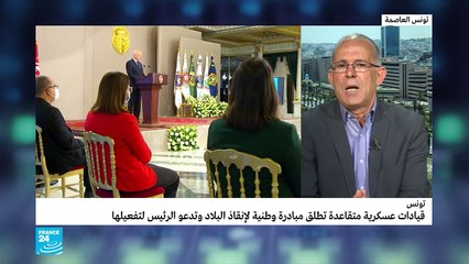 مبادرة أمل من قادة سابقين في الجيش إلى رئيس تونس