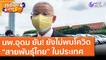 """นพ.อุดม ยัน! ยังไม่พบโควิด """"สายพันธุ์ไทย"""" ในประเทศ (28 พ.ค. 64) คุยโขมงบ่าย 3 โมง"""