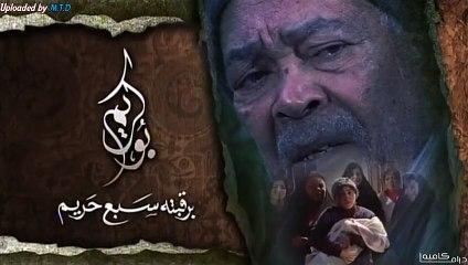 www.vb.Dramacafe.tv   شارة المقدمة للمسلسل الخليجي بوكريم برقبته سبع حريم (2)