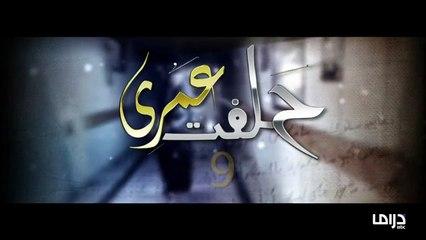 www.Dramacafe.tv   مسلسل حلفت عمري 2012 - الحلقة 9 التاسعة