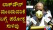 Home Minister Basavaraj Bommai Says Tough Rules Will Continue Till June 30 | Lockdown News