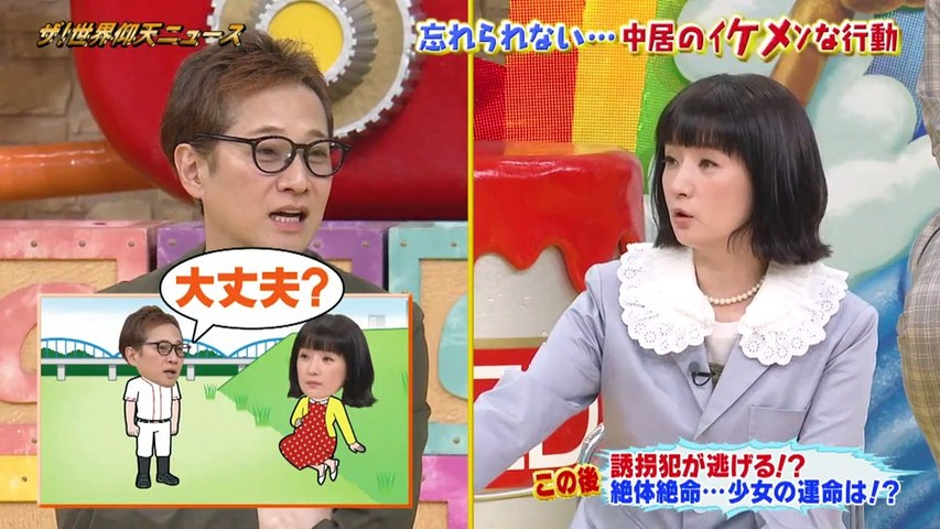 ザ!世界仰天ニュース 2021年6月1日 悪魔の仕業?世界で日本で子供が消えている!SNSで恋人装い誘拐