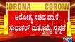 Dr. K Sudhakar Says CM Yediyurappa Will Take Final Decision On Lockdown