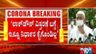 CM Yediyurappa Says We Haven't Taken The Decision Yet To Extend Lockdown