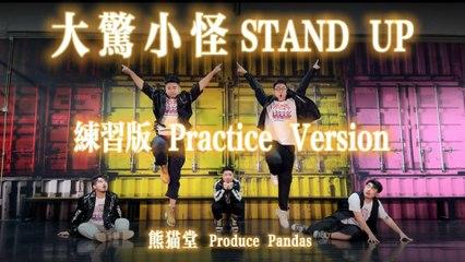 熊貓堂ProducePandas【大驚小怪 Stand Up】練習室版 Dance Practice/Tutorial Version