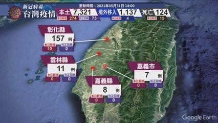 新冠病毒台灣疫情 更新時間 2021/05/31 14:00