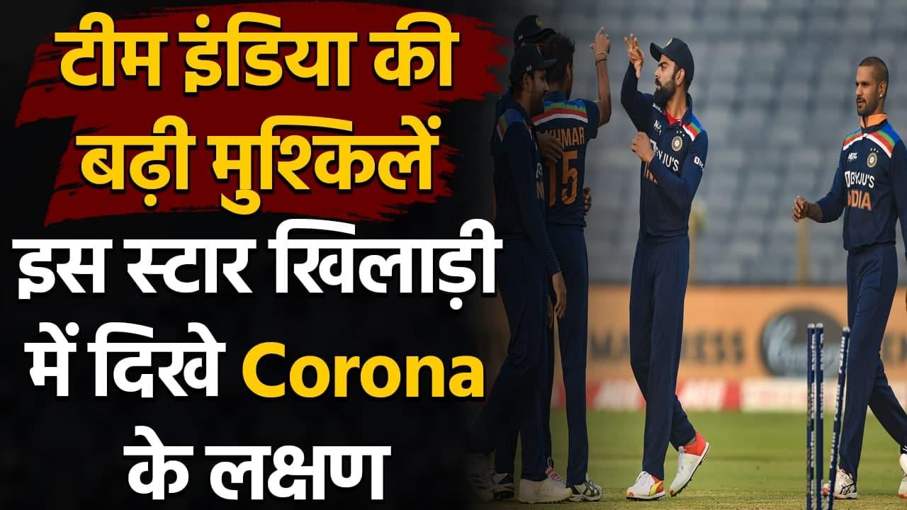 Bhuvaneshwar Kumar में दिखे Covid-19 के Symptoms, Team India की बढ़ी मुश्किलें | वनइंडिया हिंदी