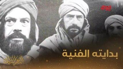 محسن العزاوي وبدايته في عالم الفن