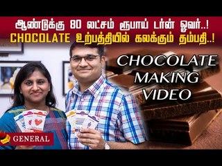 ஆண்டுக்கு 80 லட்சம் ரூபாய் டர்ன் ஓவர்! chocolate தம்பதி! #chocolate