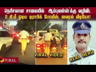 Real Hero Sir நீங்க..! ஆம்புலன்ஸ்'க்கு வழிவிட 2 கி.மீ ஓடிய டிராபிக் போலீஸ்! #hyderbadtrafficpolice