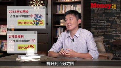 美股夢想家施雅棠告訴你投資美股的好處