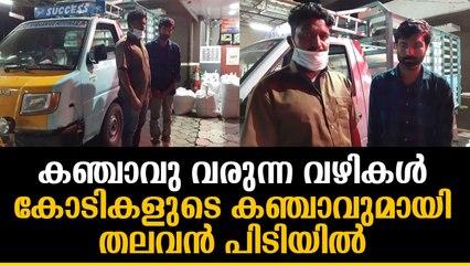 കഞ്ചാവ് വരുന്ന ഓരോ വഴികൾ! കോടികളുടെ കഞ്ചാവുമായി തലവൻ പിടിയിൽ Palakkad Excise Raid // DeepikaNews