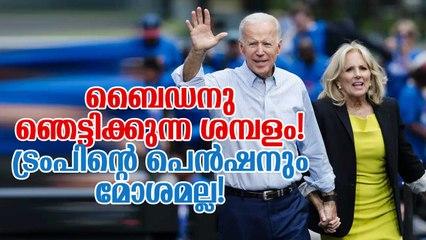 ബൈഡനു ഞെട്ടിക്കുന്ന ശമ്പളം! ട്രെംപിന്റെ പെന്ഷനും മോശമല്ല Joe Biden US President Salary, Allowances