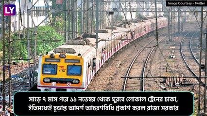 Railway Publish Rules & Regulations For Passengers: হকারদের প্রবেশ নিষিদ্ধ, নতুন নিয়ম প্রকাশ রাজ্যের