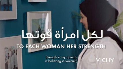 اكتشفي كيف تُعرّف الدكتورة حبيبة الصّفار عن القوة. شاركينا تجربتك وأخبرينا ما هي قوتك؟