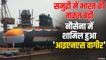 नौसेना में शामिल हुआ 'INS Vagir', सेना की बढ़ी ताकत ! | INS Vagir Indian Navy