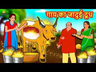 गाय का जादुई दूध ¦ Moral Stories ¦ Bedtime Stories ¦ Hindi Kahaniya ¦ Hindi Fairy Tales