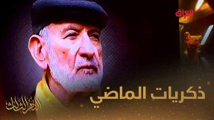 محسن العزاوي يسترجع الذكريات مع النهر الثالث