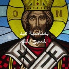 عيد المسيح الملك!