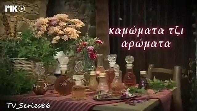 Καμώματα τζ' αρώματα - Επεισόδιο 827 (6ος κύκλος)