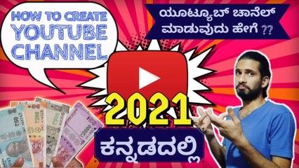 ಯುಟ್ಯೂಬ್ ಚಾನೆಲ್ ಕ್ರಿಯೇಟ್ ಮಾಡುವುದು ಹೇಗೆ ?  | ಕನ್ನಡದಲ್ಲಿ | How to Create YouTube Channel in Kannada.