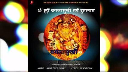Mata Baglamukhi Mantra   Bagalamukhi Devi Meditation   Amar Deep Singh   Shashi Films   2020