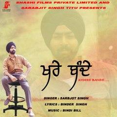 Khare Bande   Sarbjot Singh   Shashi Films   Punjabi Latest Song   2020