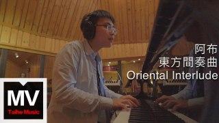 阿布【東方間奏曲 Oriental Interlude】HD 高清官方完整版 MV
