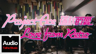 Project Ace【Love From Retro(瑞秋的愛)】Live