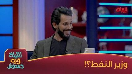لو حسين عجاج صار وزير النفط شنو يسوي