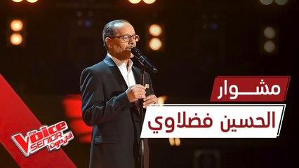 بعد أكثر من خمسين سنة من احتراف الفن الحسين فضلاوي يتوّج مسيرته