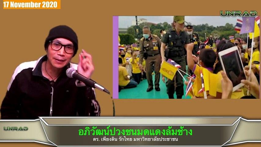 """""""ราชินีนุ้ย บงการแทนเสี่ย จัดฉากทำร้ายตำรวจ ป้ายบาปให้ประยุทธ์"""" . ดร. เพียงดิน รักไทย 17 พ.ย.  63"""