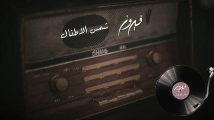 Fairuz - Shamss Al Atfal