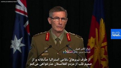 نتیجه چهار سال تحقیق؛ نیروهای ویژه استرالیا غیرنظامیان افغان را کشتهاند